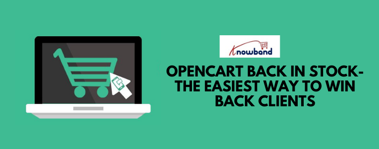 Opencart Back in stock- the easiest way to win back clients